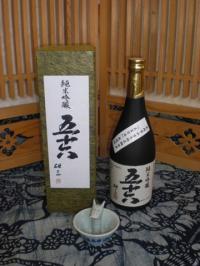 isoroku3.JPG